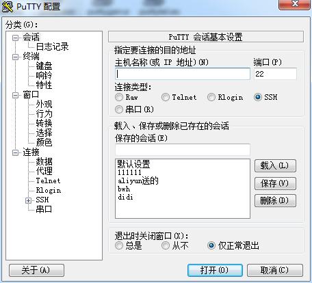 Linux VPS 远程登录软件 Putty