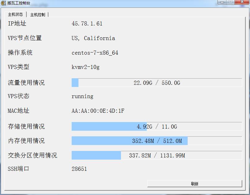 一款搬瓦工 VPS 桌面监控工具 BandwagongVPS_controller